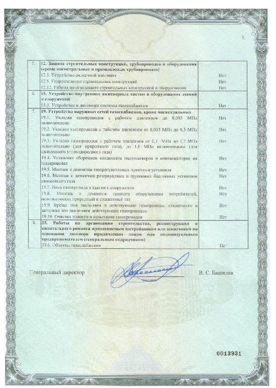 """Лицензия ООО """"ГАЗТЕПЛОСТРОЙ"""""""
